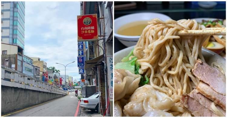 [台南美食] 台南陸橋沙茶意麵 – 隱藏在陸橋下的神好吃沙茶意麵