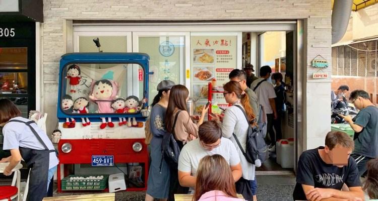 [台南美食] Bubuking鐵牛早餐車 – 永遠人潮滿滿的超酥脆蛋餅店!