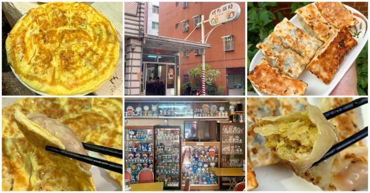 [台南美食] 明仁鍋貼 – 可以吃到四種風味鍋貼的專賣店