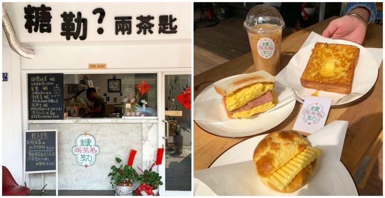 [台南美食] 糖勒?兩茶匙 – 原汁原味的香港茶餐廳來台南了!