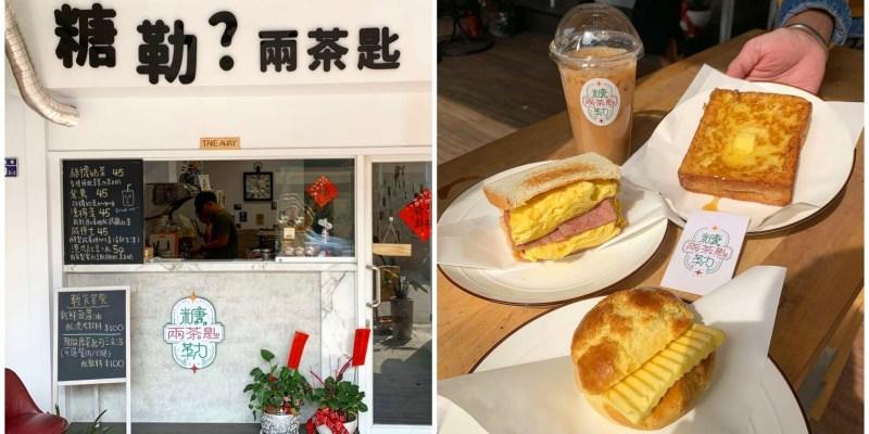 [台南美食] 糖勒?兩茶匙 - 原汁原味的香港茶餐廳來台南了!