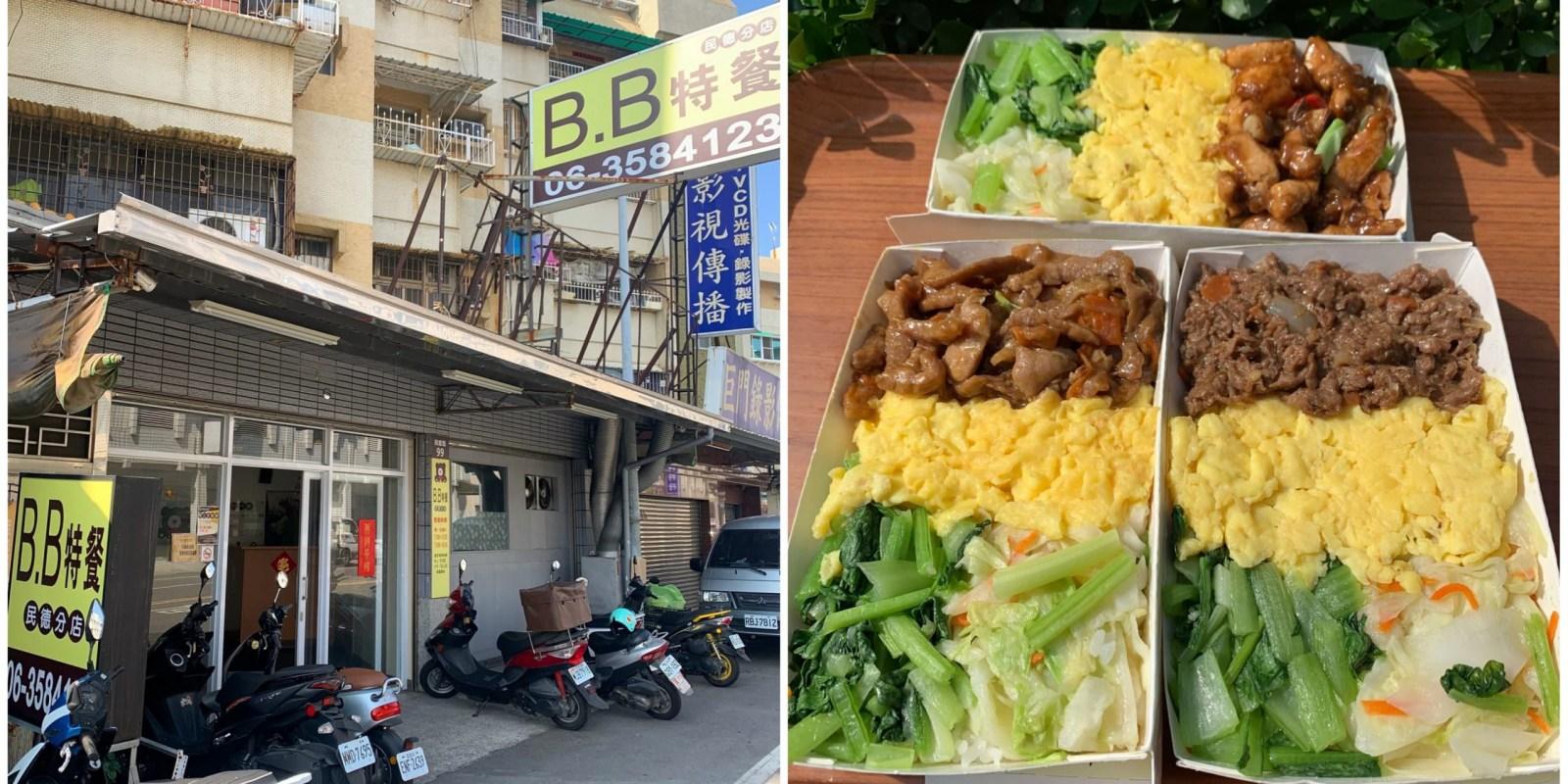 [台南美食] BB特餐 - 台南在地人超推的三色便當!