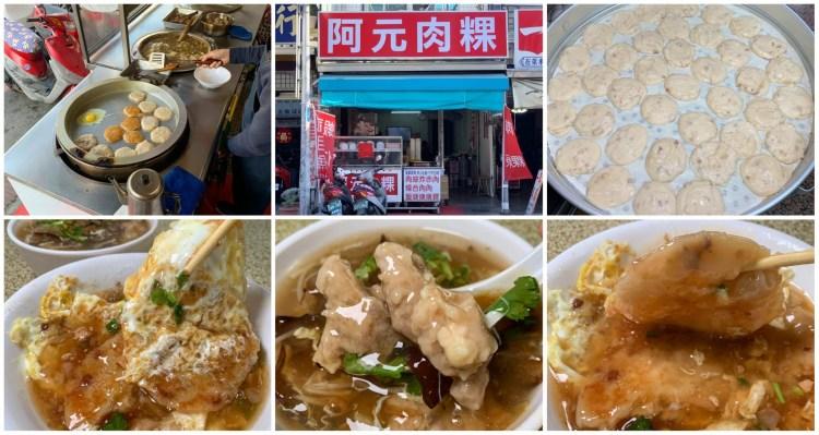 [台南美食] 阿元米粿 – 現做的米粿有滿滿的米香和肉燥香!