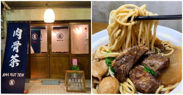 [台南美食] 非茶碳烤咖椰吐司 – 道地的肉骨茶和咖椰吐司在台南也吃的到!