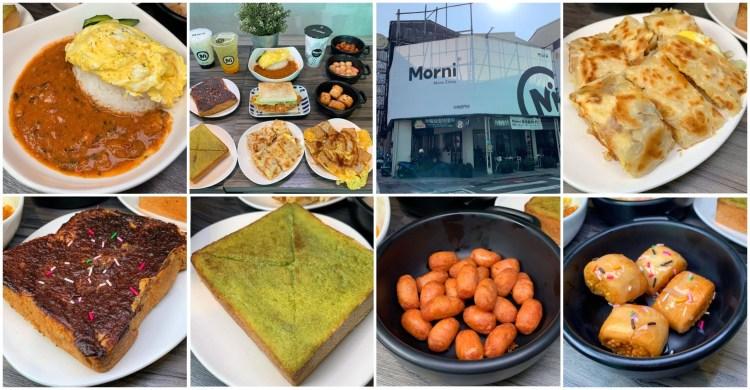 [台南美食] Morni莫尼 西門店 – 不管內用或外帶都超方便的超多品項早餐店!