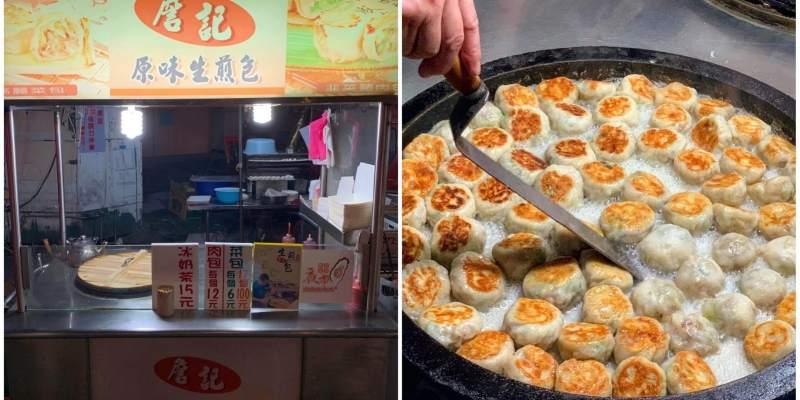 [台中美食] 詹記生煎包 - 不斷流出肉汁的熱騰騰生煎包