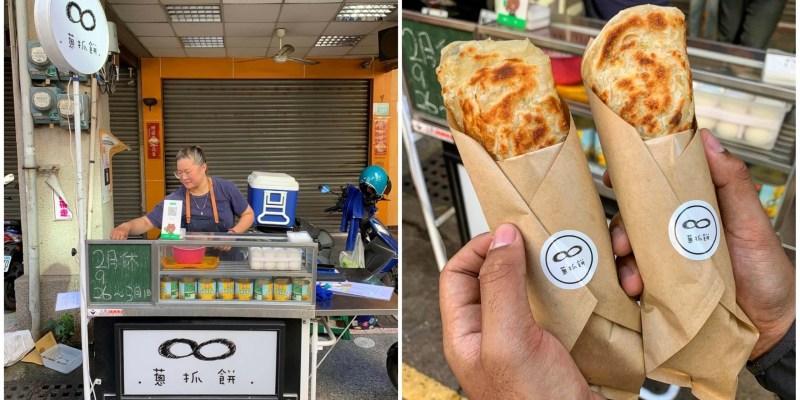 [台南美食] 無限蔥抓餅 - 超文青!用紙包裝的蔥油餅