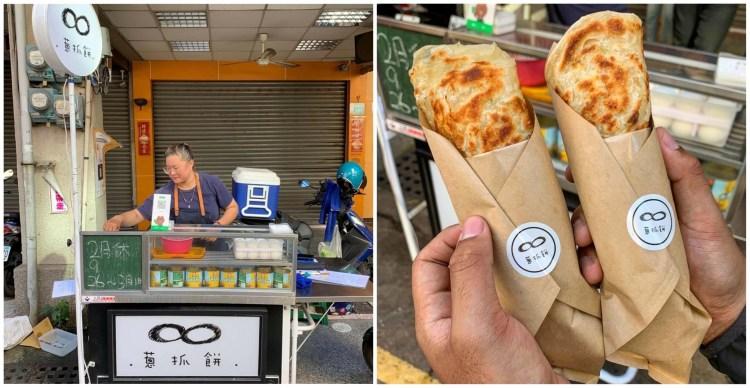 [台南美食] 無限蔥抓餅 – 超文青!用紙包裝的蔥油餅