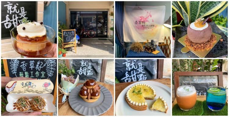 [台南美食] 香草籽甜點工作室 – 可愛年輕情侶開的手作甜點工作室