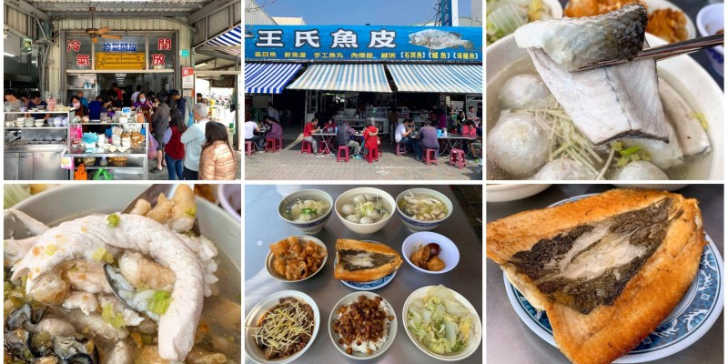 [台南美食] 王氏魚皮 - 人氣滿滿!全台南生意最好的魚湯店
