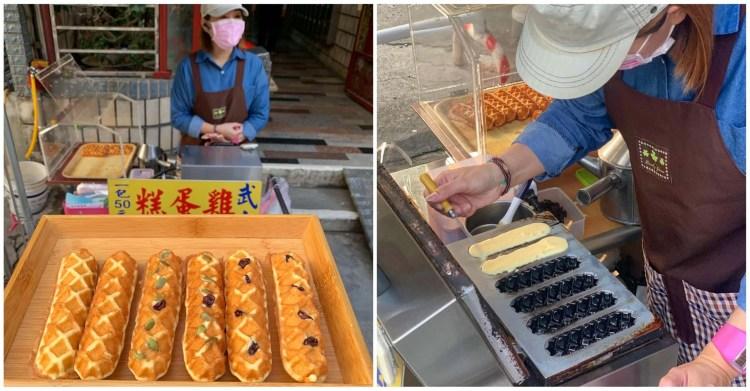 [台南美食] 武吉雞蛋糕 – 已經快絕跡的超古早味雞蛋糕!