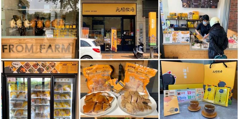 [台南美食] 元榆牧場 - 無毒和低密度的高品質土雞專賣店