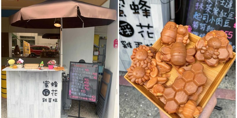 [台南美食] 蜜蜂採花雞蛋糕 - 超可愛的蜜蜂家族雞蛋糕!