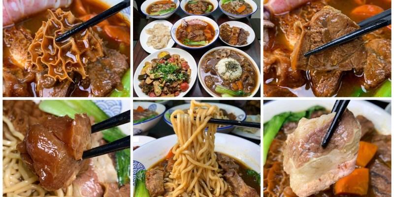 [台南美食] 洁茂牛肉麵館 - 超濃醇的牛肉麵還有花雕湯頭和排骨麵也很推!