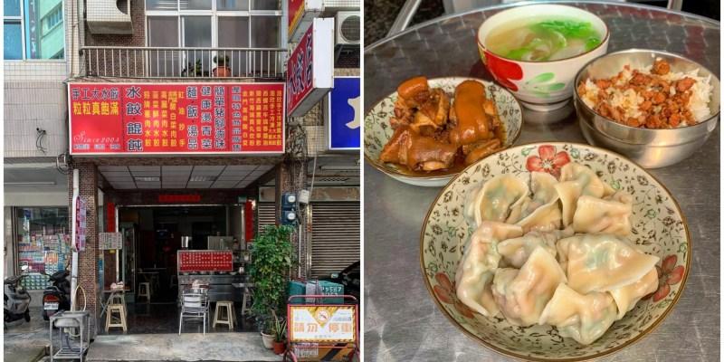 [台南美食] 沺欣商行水餃麵攤 - 店名很難念的大顆水餃專賣店!