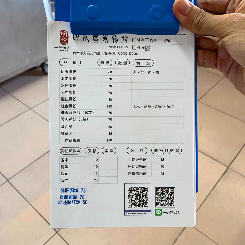 [臺南美食] 明記廣東腸粉 - 臺南市區唯一的腸粉專賣店! - 臺南阿青的部落格