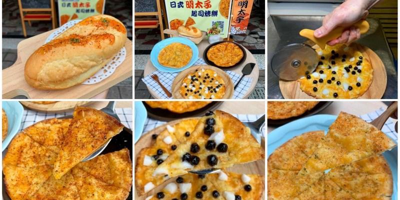 [台南美食] 日式明太子起司烤餅 - 這家低調小攤子有獨特的烤餅!