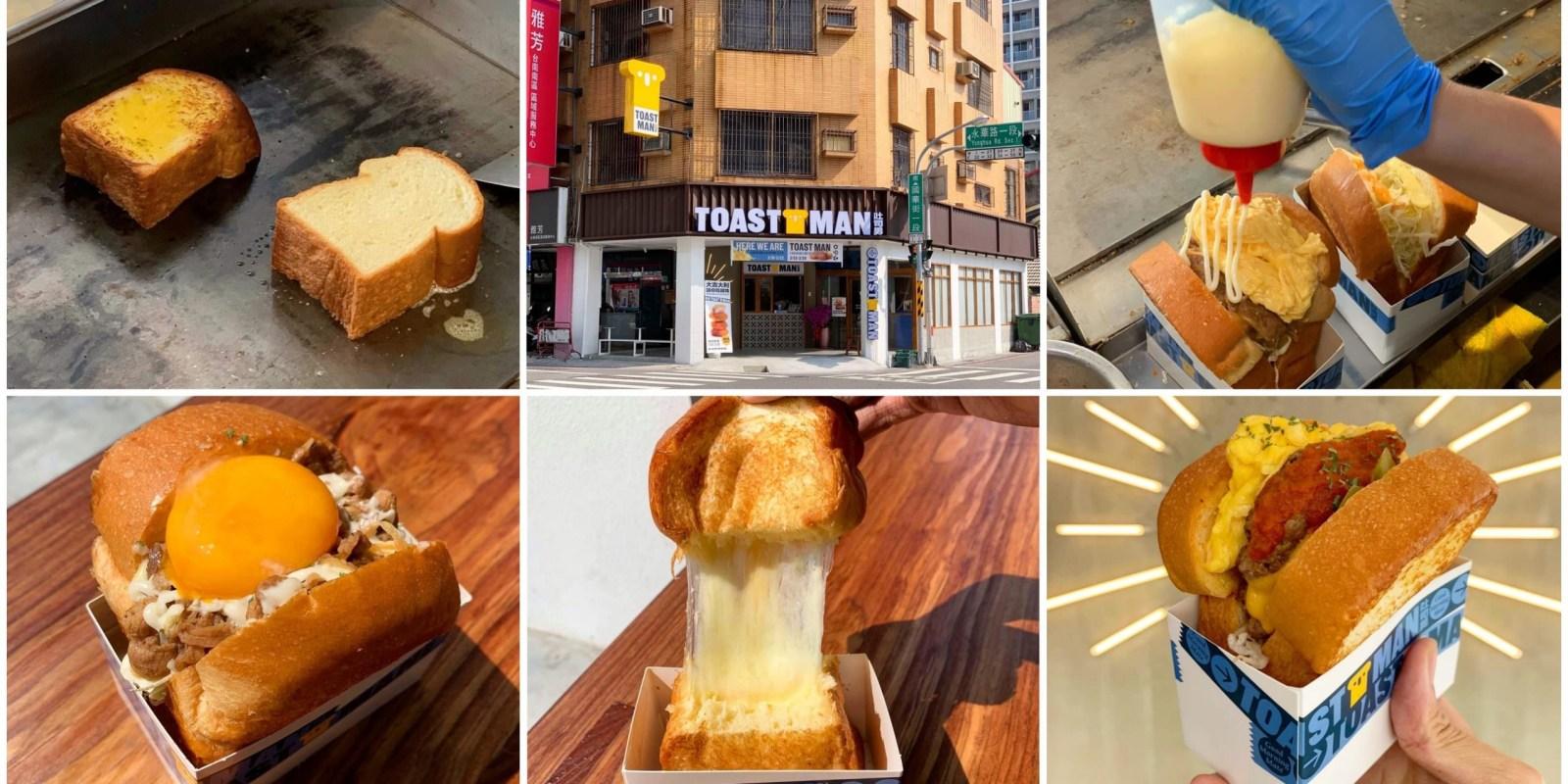 吐司男晨食專賣店的2021年價錢、菜單、訂位和分店(5月更新)