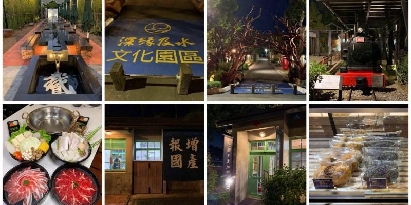 [台南旅遊] 深緣及水善糖文化園區 - 舊糖廠改造成超好玩又超好吃的免費入場園區!
