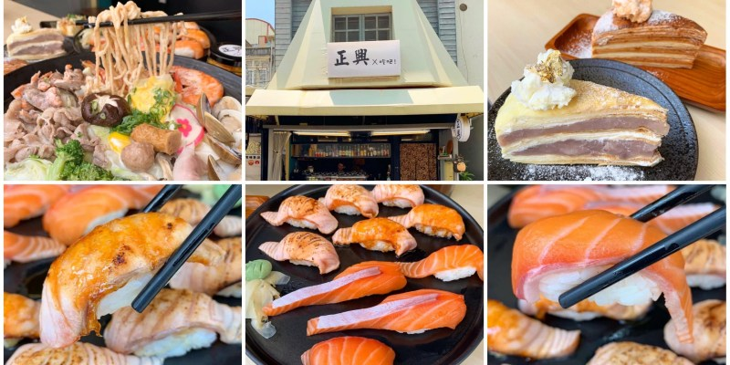 [台南美食] 正興x吃吧! - 巨大鮭魚握壽司只要$20還有臉盆大鍋燒意麵!