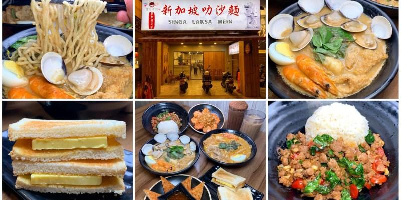 [台南美食] 寶貝老闆新加坡叻沙麵 - 超溫醇的叻沙麵還有各式南洋美食