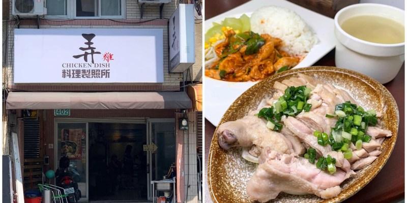 [台南美食] 弄雞料理製造所 - 各種好吃的雞肉便當都在這裡!
