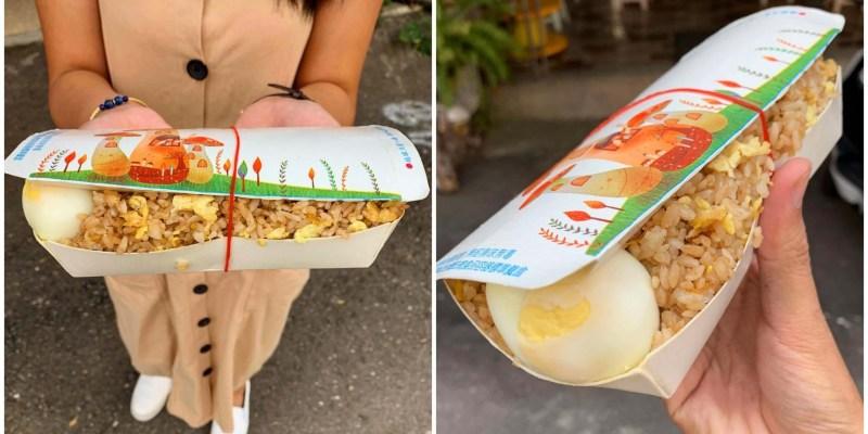 [高雄美食] 超佛心爆炸炒飯 - 炒飯裝到蓋不起來只要50元!
