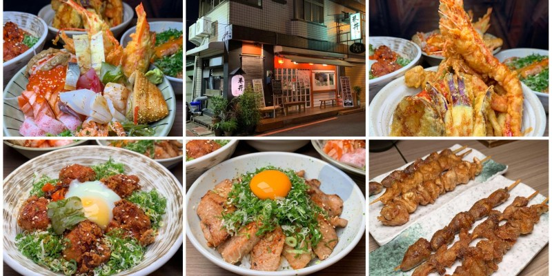 [台南美食] 巷丼食堂 - 職人做出的美味丼飯絕對讓你感動!