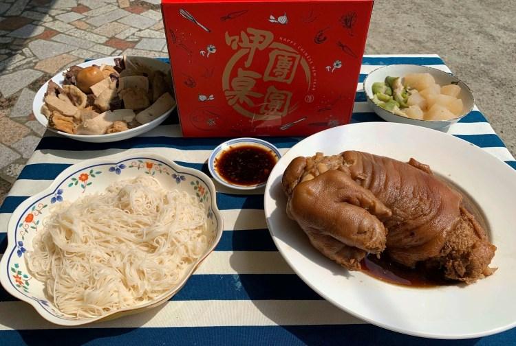 [台南美食] 玄饌宴會館 – 閏月回娘家就帶主廚級的黑蒜頭豬腳麵線吧!