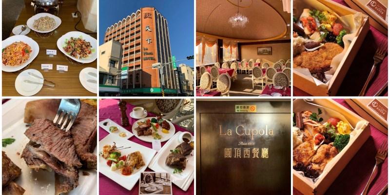 [台南美食] 圓頂西餐廳 - 天下大飯店的經典西餐廳推出餐盒了!