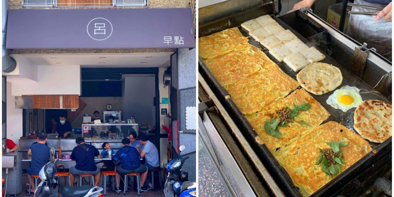 [台南美食] 呂早點 - 手工現擀平的超人氣蛋餅店!