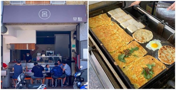 [台南美食] 呂早點 – 手工現擀平的超人氣蛋餅店!