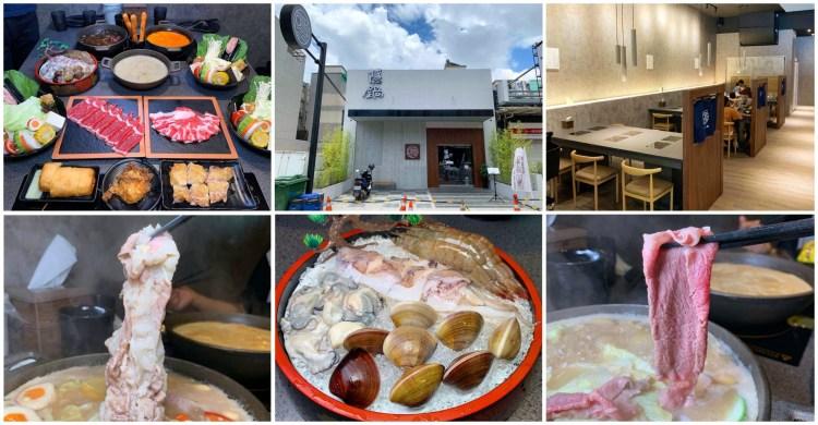 [台南美食] 隱鍋 台南海安店 – 在台南也能吃到御廚的神之火鍋!