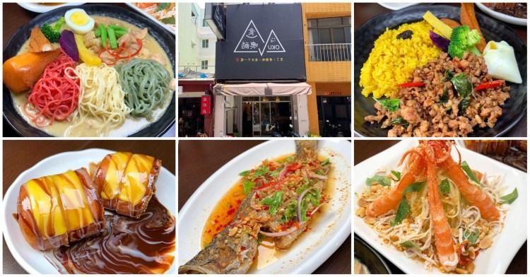 [台南美食] oku噢酷食所 – 多人或是單人都能吃的平價泰式料理