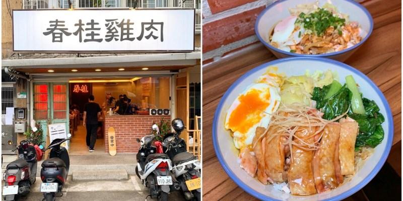 [台北美食] 春桂雞肉 - 老闆用阿嬤名字春桂所開的土雞肉飯專賣店