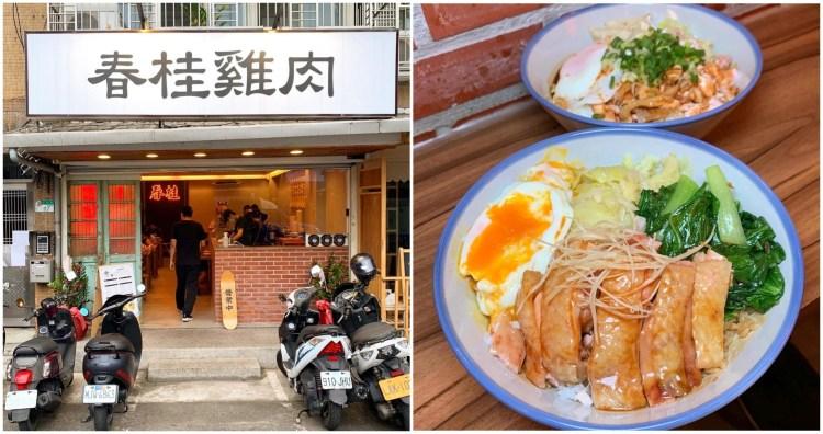 [台北美食] 春桂雞肉 – 老闆用阿嬤名字春桂所開的土雞肉飯專賣店
