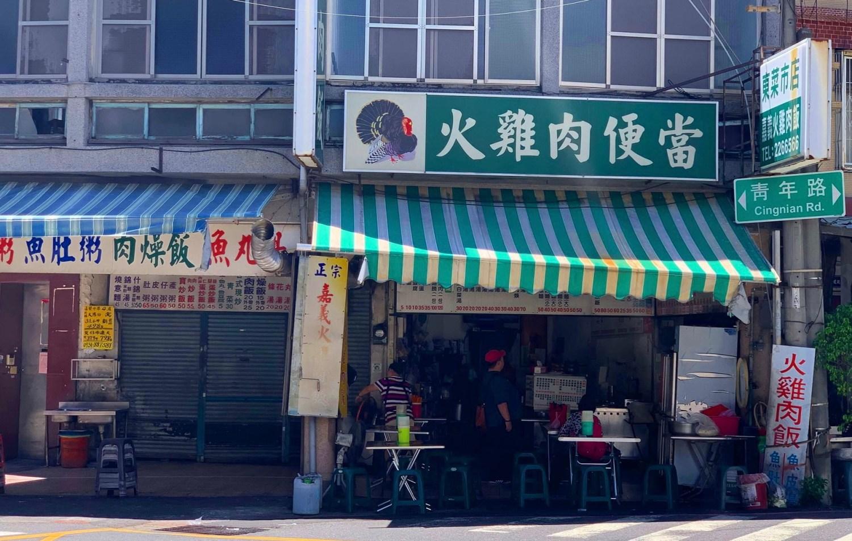 [台南美食] 火伯火雞肉飯 – 住過嘉義兩年的阿青覺得不輸嘉義火雞肉飯!
