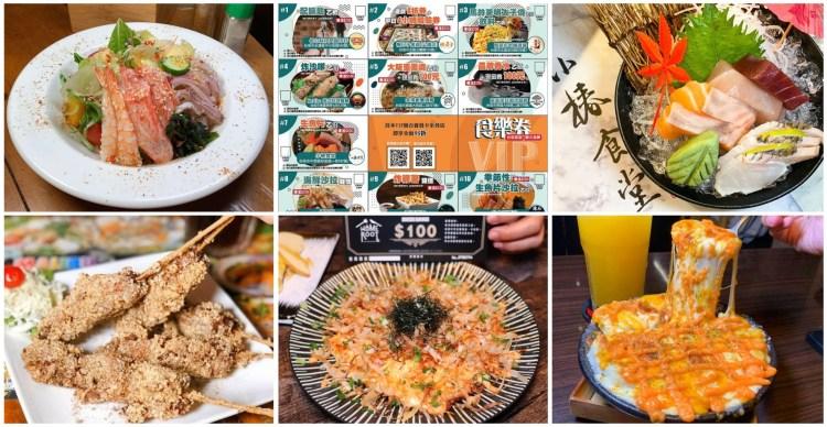 台南首發聯合振興食樂券~免費領券就能兌換美食和服務喔!