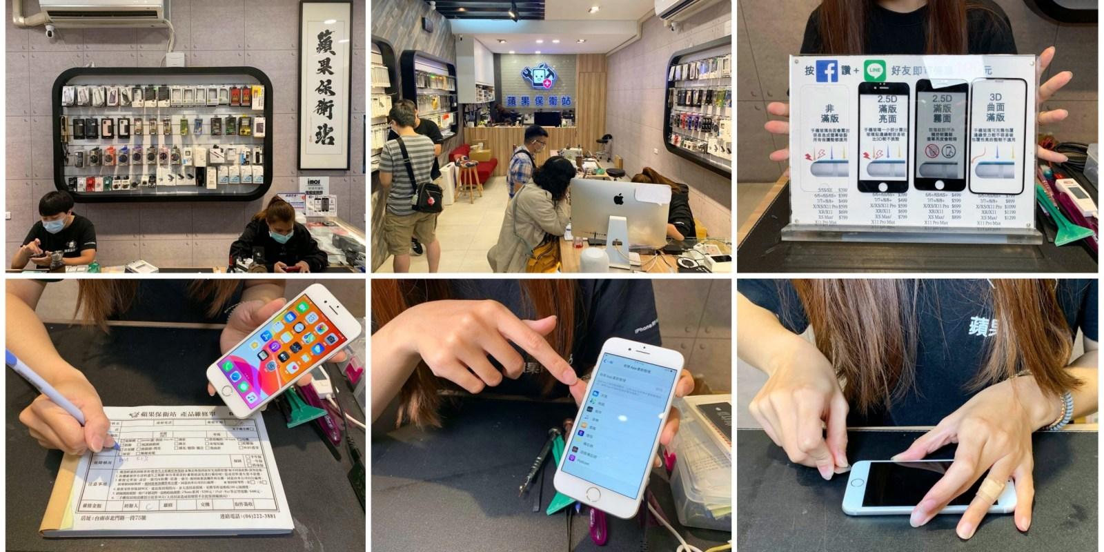 [台南3C] 蘋果保衛站 - 想修iPhone、iMac和iPad就來這家超高品質的維修中心!