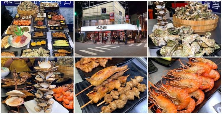 [台南美食] 燒烤攤 – 超狂!這家燒烤居然提供199元鮮蚵吃到飽!