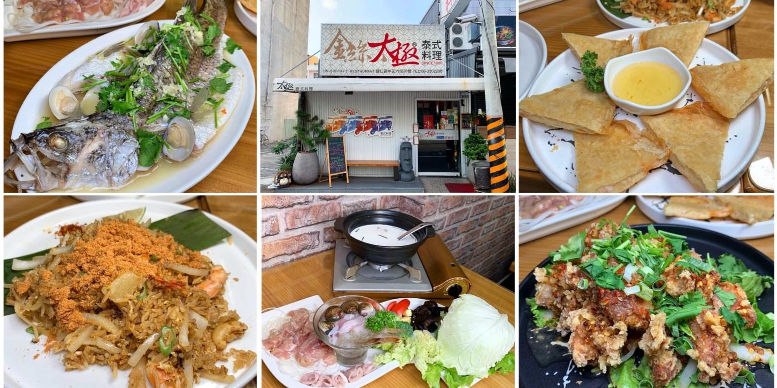 台南泰式料理懶人包 - 收錄台南最有特色的泰式餐廳!
