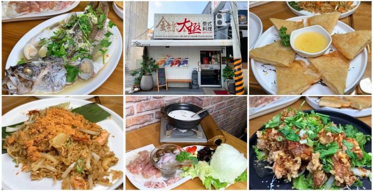 [台南美食] 金絲太極泰式料理 – 價格平實的泰式料理還有單人套餐!