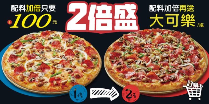 達美樂Dominos 的2020年菜單、優惠、最新品項和分店介紹(七月更新)