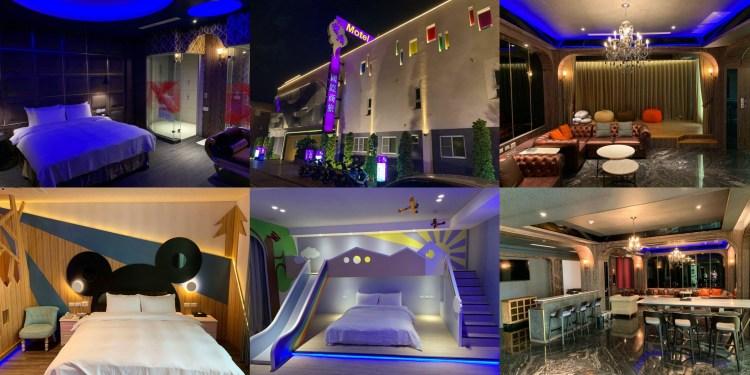 [台南住宿] 沐雲頂國際商務旅館 – 超方便!這裡有商務房、KTV、汽車旅館和親子房
