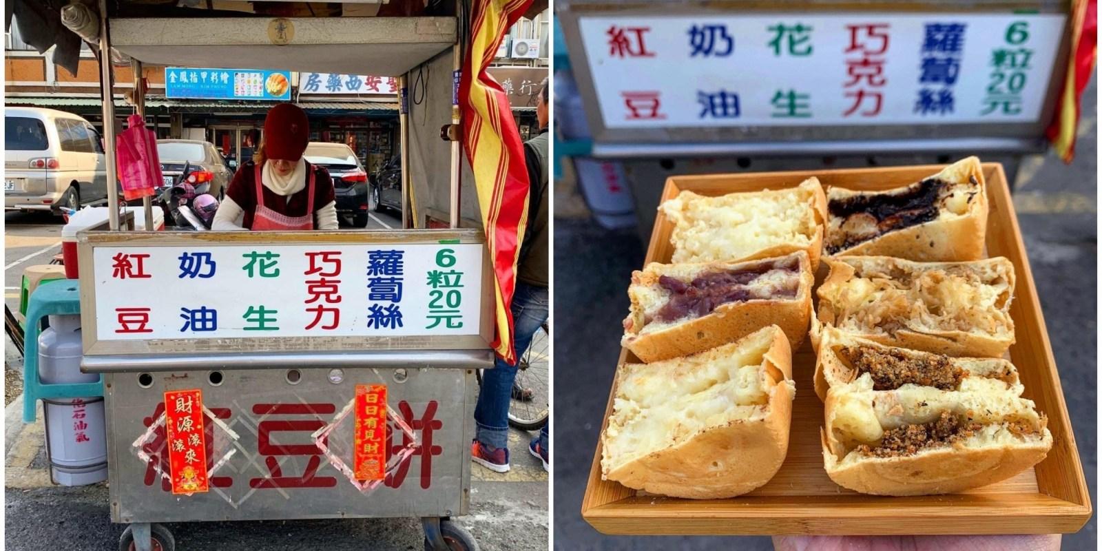 [台南美食] 三元無名紅豆餅 - 這家的紅豆餅居然只要3元還有五種口味!