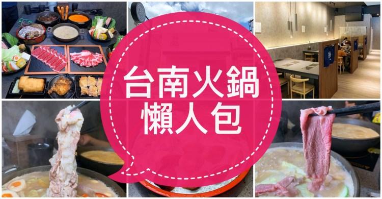 台南火鍋懶人包 – 收錄台南的超多特色和必吃的火鍋店