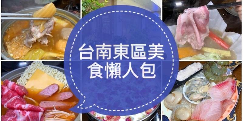 台南東區美食懶人包 - 台南東區最強的美食都在這裡!