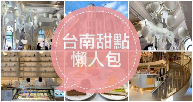 台南甜點懶人包 – 台南超美又好吃的甜點店大集合!