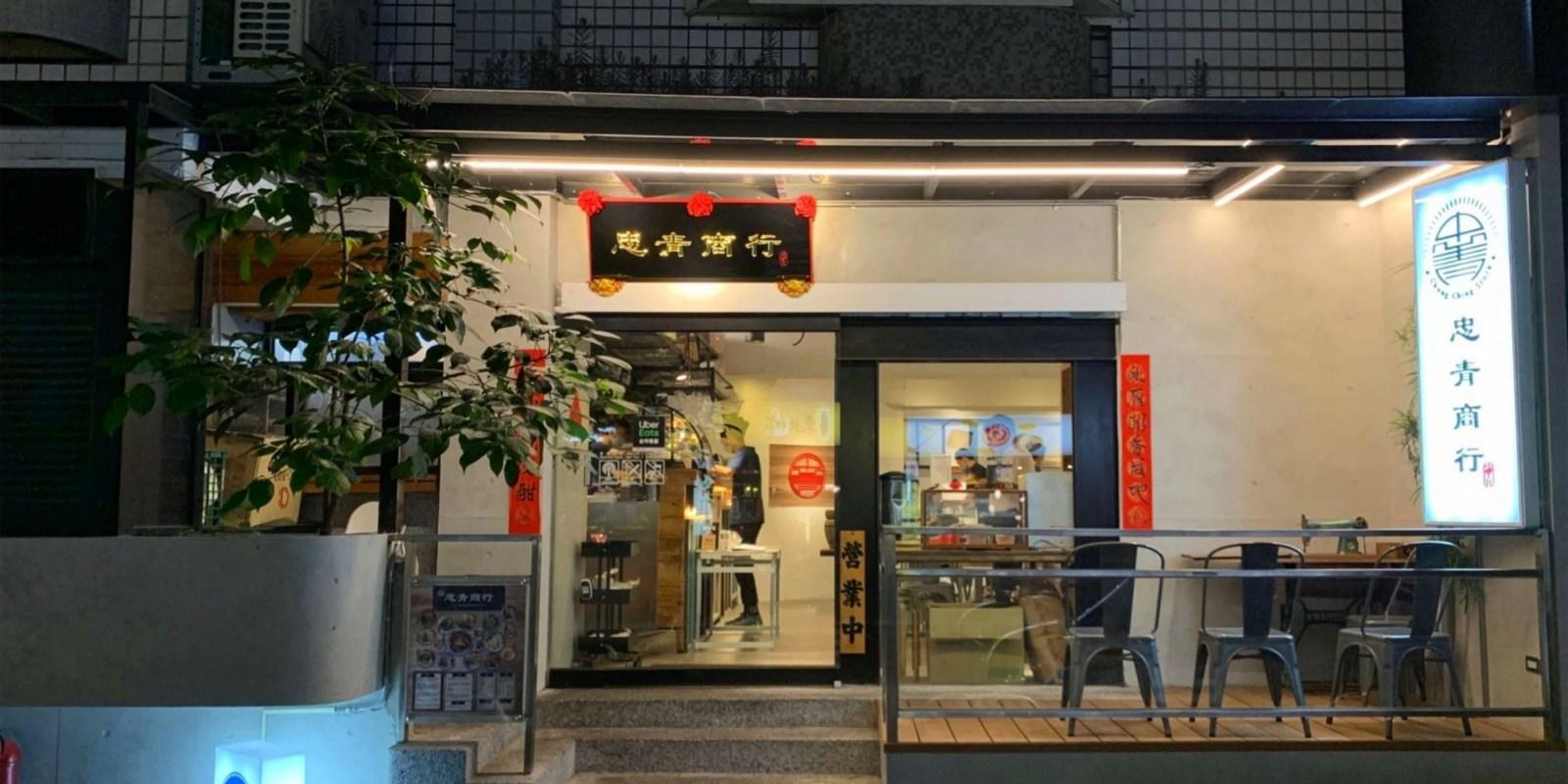 [台北美食] 忠青商行 - 這家文青飯館有超浮誇的滿滿蝦仁飯!