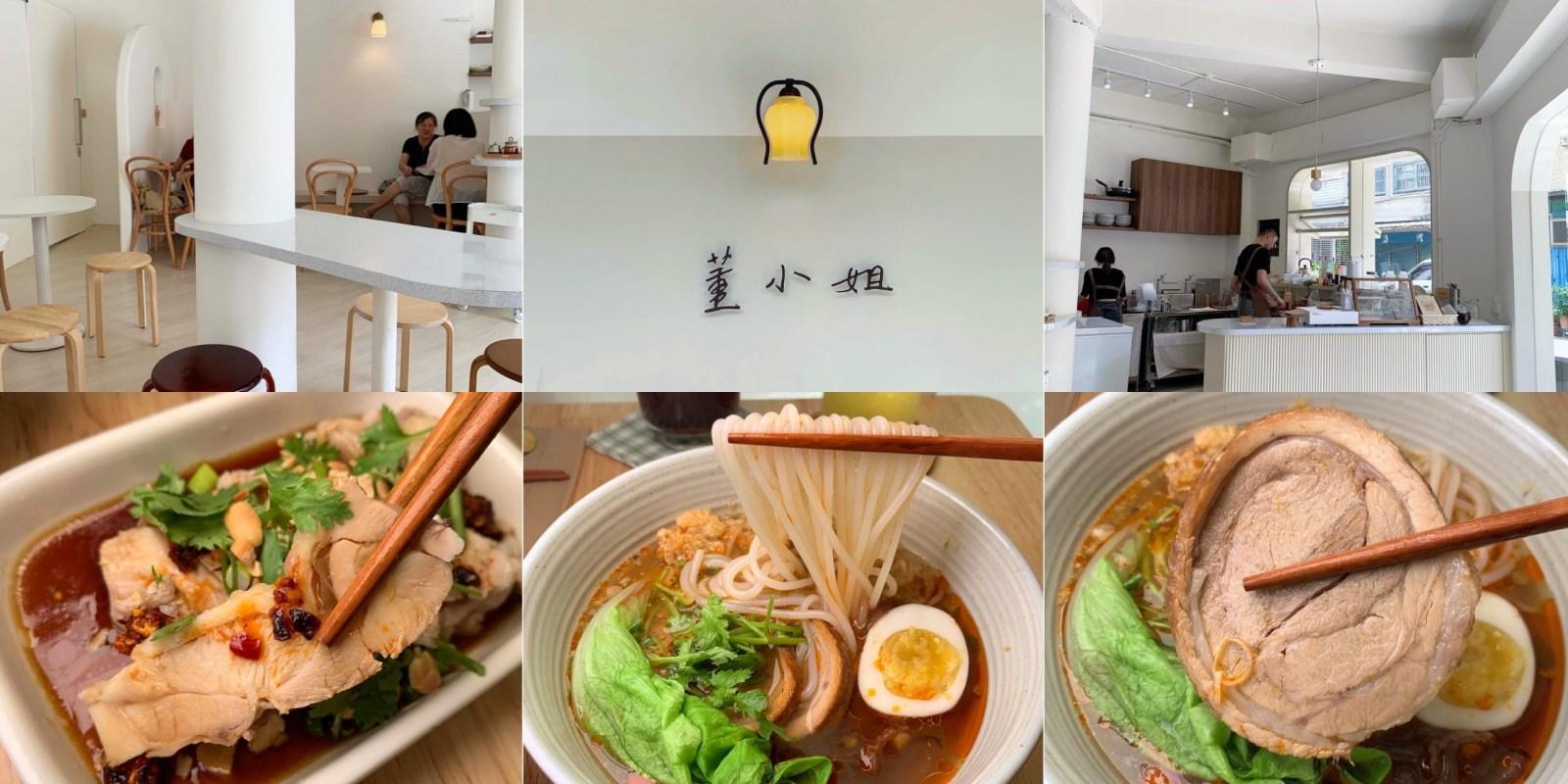 [台南美食] 董小姐 - 超美又超文青的麵店賣特別的螺獅粉!